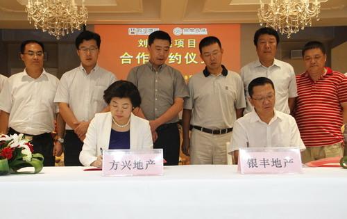 首页 新闻中心 集团新闻 视频中心  2013年9月17日,青岛方兴置业有限